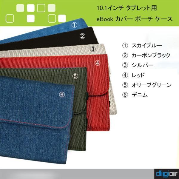 タブレット ケース 10.1インチ ケース カバー eBookケース カバー|option|03