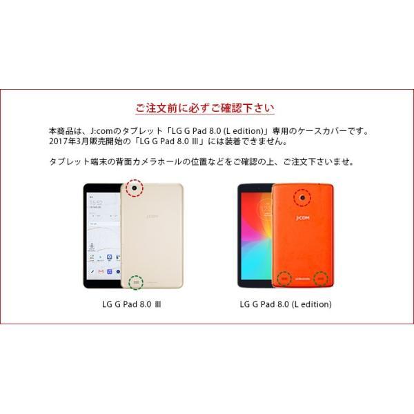 j:com タブレット LG G Pad 8.0 ケース カバー シンプル PU レザー ケース カバー LG-V480|option|04
