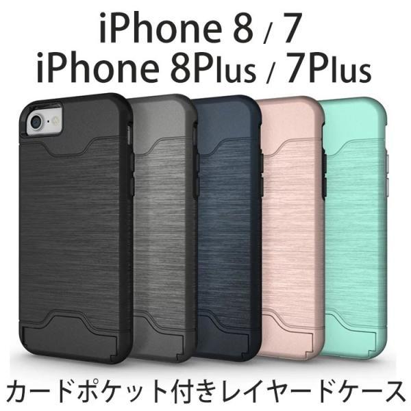 iPhone8 ケース iPhone 8 Plus ケース 耐衝撃 メタル スタンド  ハード カード ポケット iPhone 7 ケース iPhone 7 Plus ケース|option