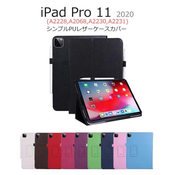 iPad Pro 11 ケース 2020 iPad Pro 11 2020 ケース 耐衝撃 iPad Pro 11インチ 第2世代 スタンド iPad Pro 11 第2世代 PUレザー カバー 手帳 おしゃれ シンプル