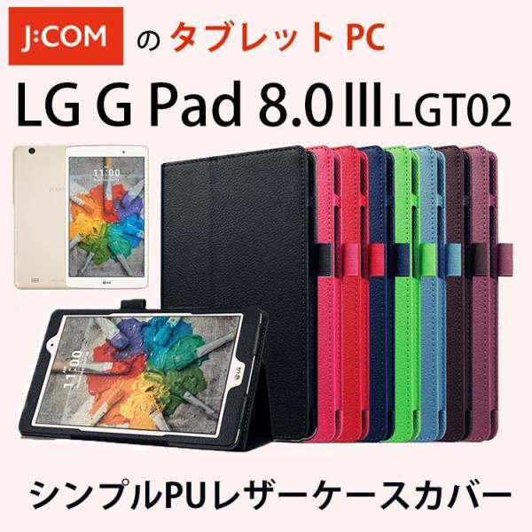 タブレットケース JCOM LG G Pad 8.0 III LGT02 タブレットカバー 手帳型 シンプル 手帳 横 スタンド|option