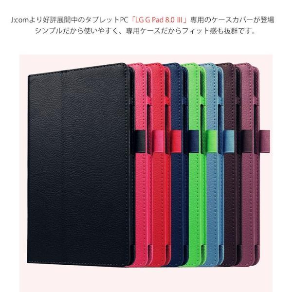 タブレットケース JCOM LG G Pad 8.0 III LGT02 タブレットカバー 手帳型 シンプル 手帳 横 スタンド|option|02