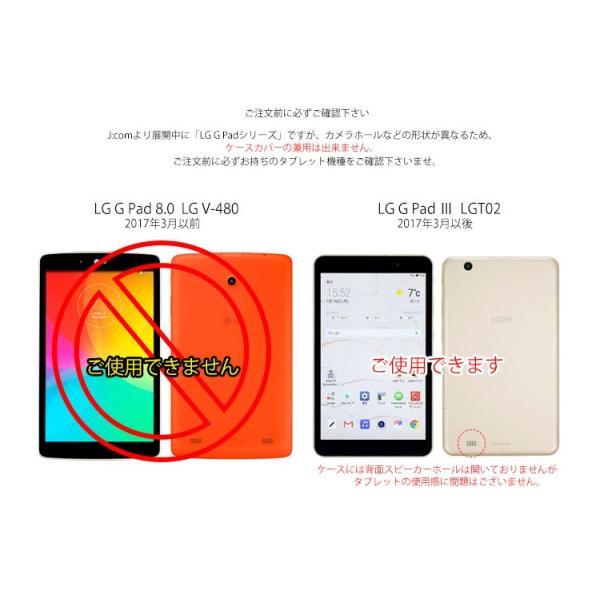 タブレットケース JCOM LG G Pad 8.0 III LGT02 タブレットカバー 手帳型 シンプル 手帳 横 スタンド|option|06
