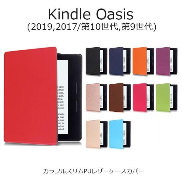 Kindle Oasis カバー PUレザー KindleOasis カバー スリム 耐衝撃 手帳 Kindle Oasis ケース Kindle カバーケース  Kindle Oasis 第10世代 第9世代