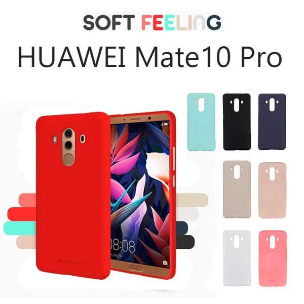Huawei Mate 10 Pro ケース Huawei Mate10 Pro カバー スマホケース ソフト 耐衝撃 TPU パステルカラー Mercury Soft Feeling GOOSPERY|option