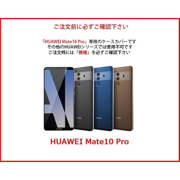 Huawei Mate 10 Pro ケース Huawei Mate10 Pro カバー スマホケース ソフト 耐衝撃 TPU パステルカラー Mercury Soft Feeling GOOSPERY|option|07