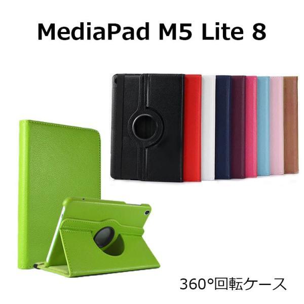 MediaPad M5 lite 8 ケース 手帳 HUAWEI MediaPad M5 lite 8 ケース 手帳型 LTE カバー wi-fiモデル スタンド 耐衝撃 PUレザー 横 SIMフリー 縦 option