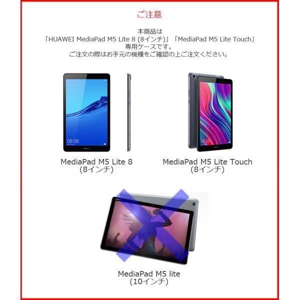MediaPad M5 lite 8 ケース 手帳 HUAWEI MediaPad M5 lite 8 ケース 手帳型 LTE カバー wi-fiモデル スタンド 耐衝撃 PUレザー 横 SIMフリー 縦 option 05