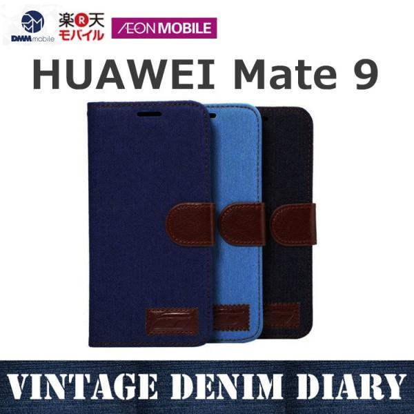 HUAWEI Mate 9 ケース ヴィンテージデニムダイアリーケース カバー HUAWEIMate 9 ファーウェイ メイト9|option