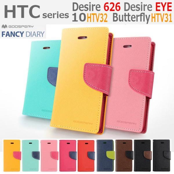 HTC 10 Desire 626 HTC Desire eye HTC J butterfly HTV31 ケース カバー FANCY 手帳型 PU レザーケース カバー HTV32 HTV31 スマホケース