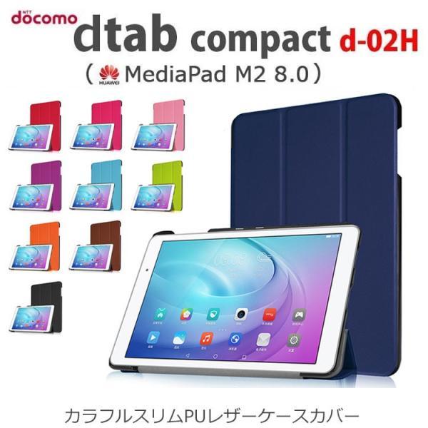 dtab Compact d-02H ケース カバー カラフルスリムPUレザーケース カバー dtab Compact d-02H HUAWEI MediaPad M2 8.0|option