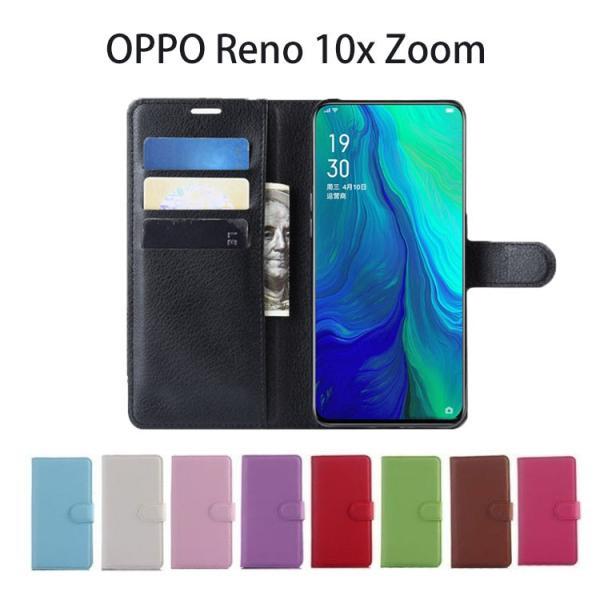 OPPO Reno 10x Zoom ケース 手帳型 耐衝撃 おしゃれ スタンド ダイアリー PU レザー