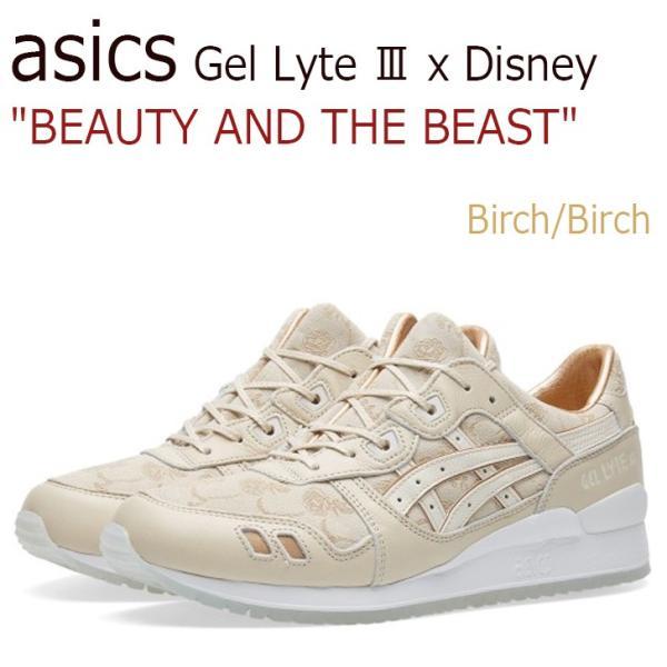 asics Gel Lyte III x Disney BEAUTY AND THE BEAST Birch Birch アシックス ディズニー 美女と野獣 H73QK-0202 シューズ