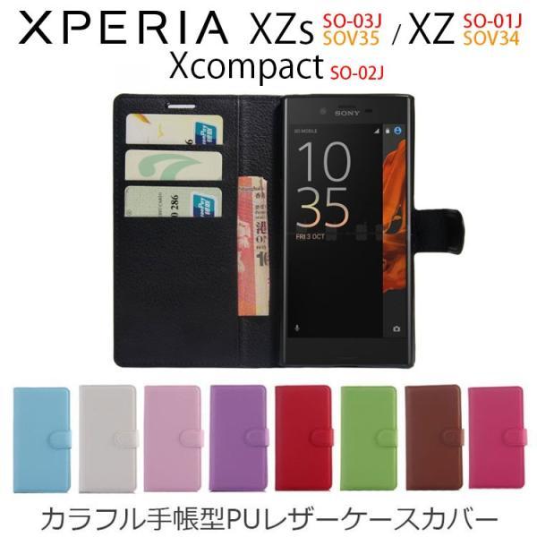 Xperia XZs ケース Xperia XZ カバー Xperia X Compact カラフル 手帳型 PU レザー SO-03J SOV35 SO-01J SOV34 SO-02J スマホケース|option