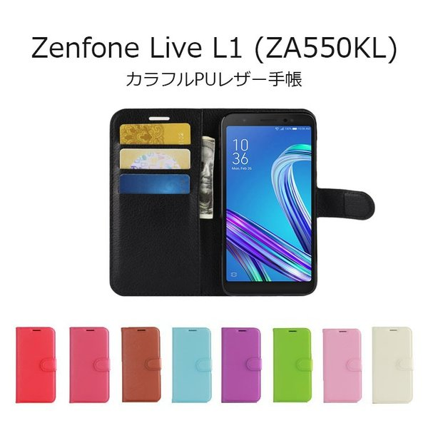 Zenfone Live L1 ケース ZA550KL ケース カバー 手帳型 カラフル PU レザー 耐衝撃 スタンド SIMフリー option