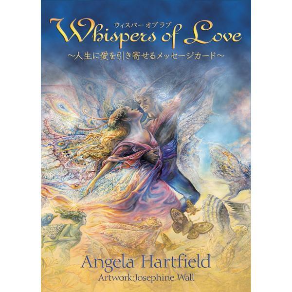 ウィスパー オブ ラブ〜人生に愛を引き寄せるメッセージカード〜 oracle-tarot
