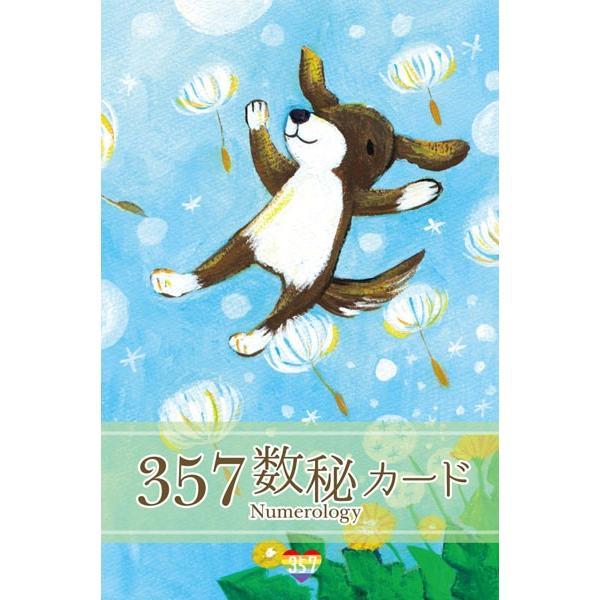 357数秘カード|oracle-tarot