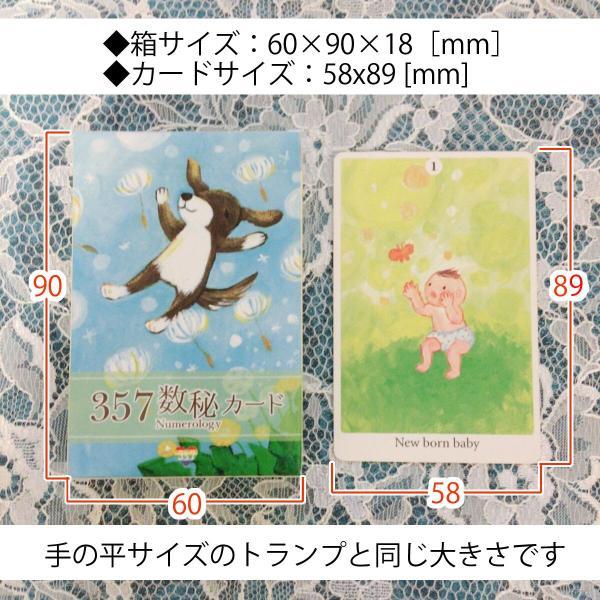 357数秘カード|oracle-tarot|09
