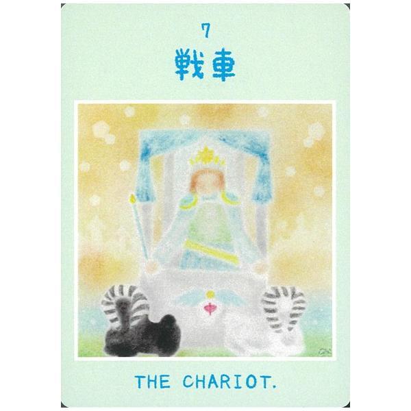スピカのお守りタロット|oracle-tarot|10