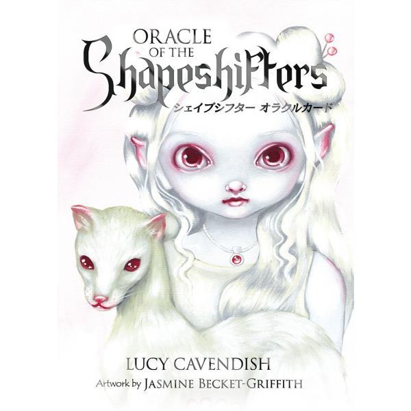 シェイプシフターオラクルカード〈新装版〉|oracle-tarot