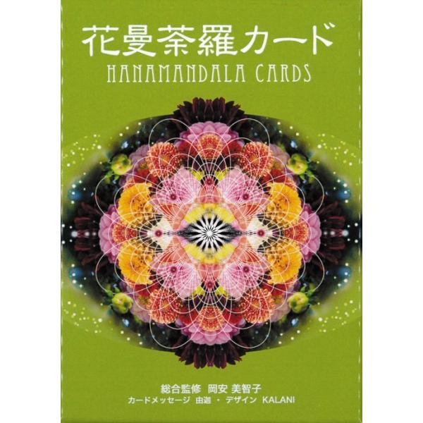 花曼荼羅カード|oracle-tarot