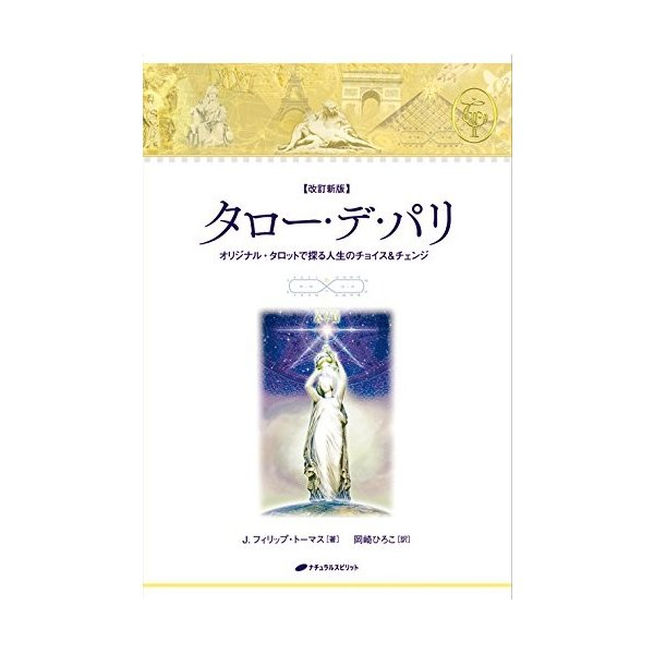 【改訂新版】タロー・デ・パリ <タロットカード>|oracle-tarot
