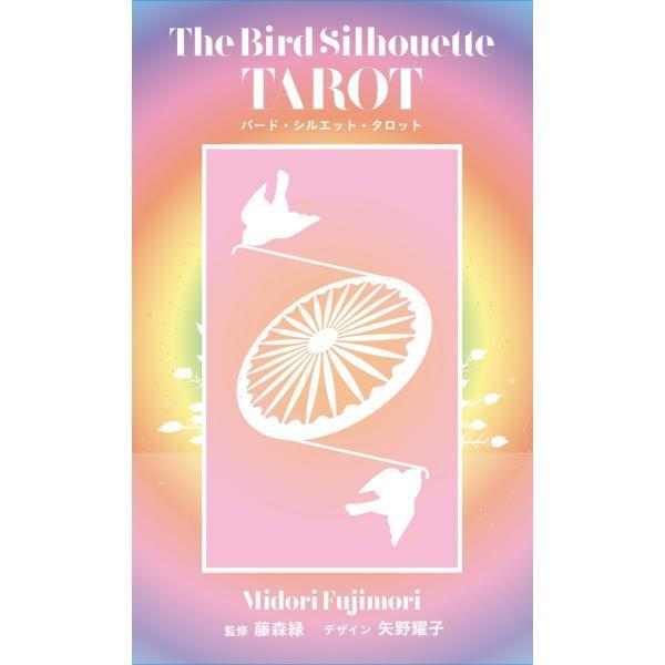バード・シルエット・タロット〜THE BIRD SILHOUETTE TAROT〜|oracle-tarot