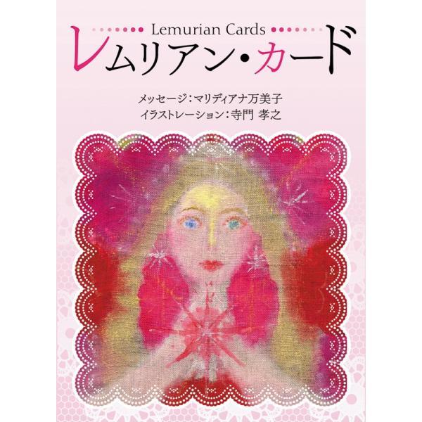 レムリアン・カード|oracle-tarot