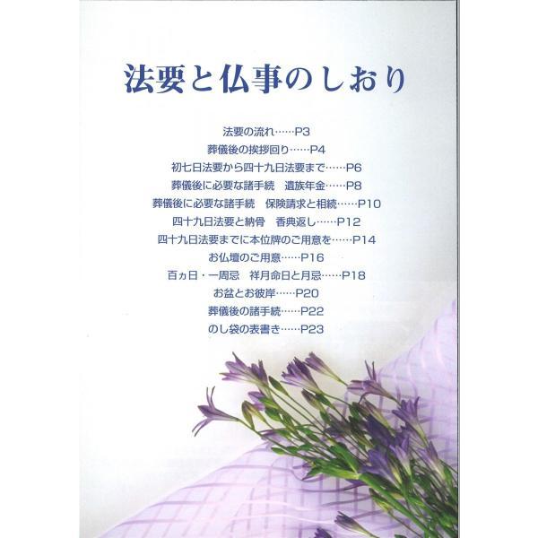 法要と仏事のしおり 本 仏事 冊...
