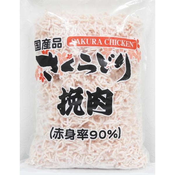 送料無料(東北〜中部) ひき肉 国産 さくらどり 挽肉 凍結 2kg 赤身率90% コストコ 鶏肉 コストコミート