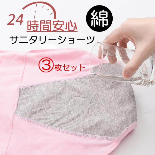 3枚セットサニタリーショーツ防水布付きショーツ生理用ショーツレディースパンツサニタリーパンツ大きいサイズジュニア夜用女性深め綿