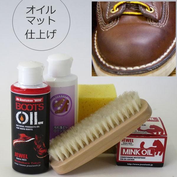 JEWEL オイルレザーお手入れセット(靴、ブーツ)クリーナー・ブラシ・保革・クロス