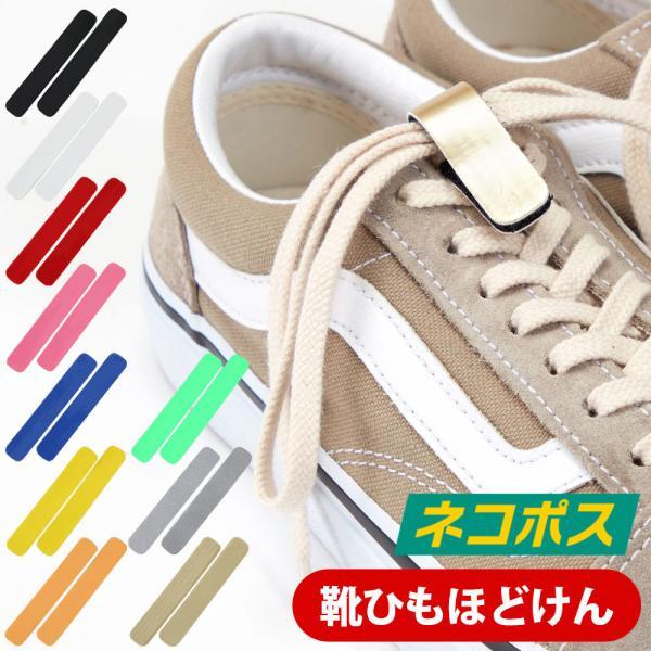 SAMTIASサムティアス靴ひもほどけん2本組靴の結び目がほどけないマラソンやサッカーのスパイクなど運動中の安全のために