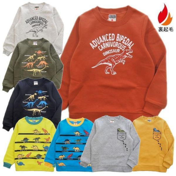男の子 子供服 恐竜柄 裏起毛 トレーナー 97533  100/110/120/130/Blue Mart/ブルーマート/長袖/冬|orangepanda