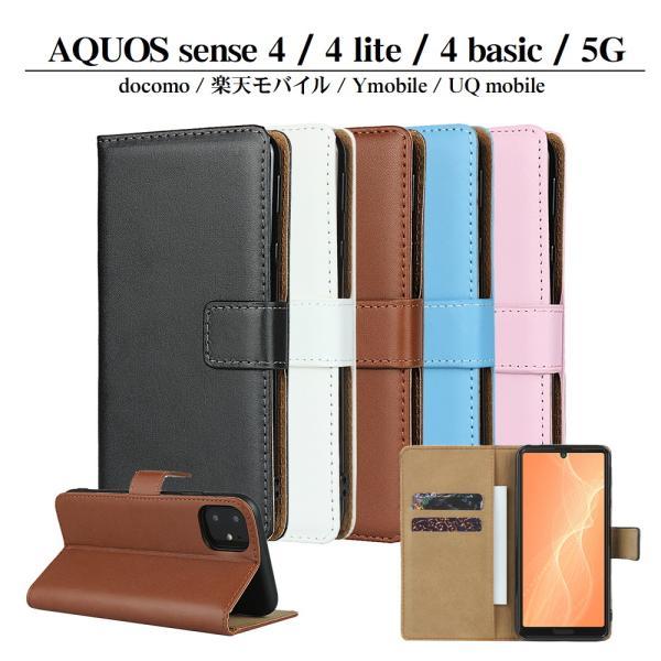 AQUOS sense 4 手帳型ケース スマホカバー PUレザーケース アクオス docomo SH-41A  楽天モバイル AQUOS sense 4 lite / sense 5G にも対応