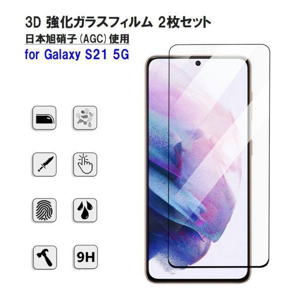 Galaxy S21 5G 強化ガラスフィルム 2枚セット 曲面保護 3D 日本製旭硝子使用 AGC 9H 耐衝撃 ラウンドエッジ 全面保護 SC-51B SCG09