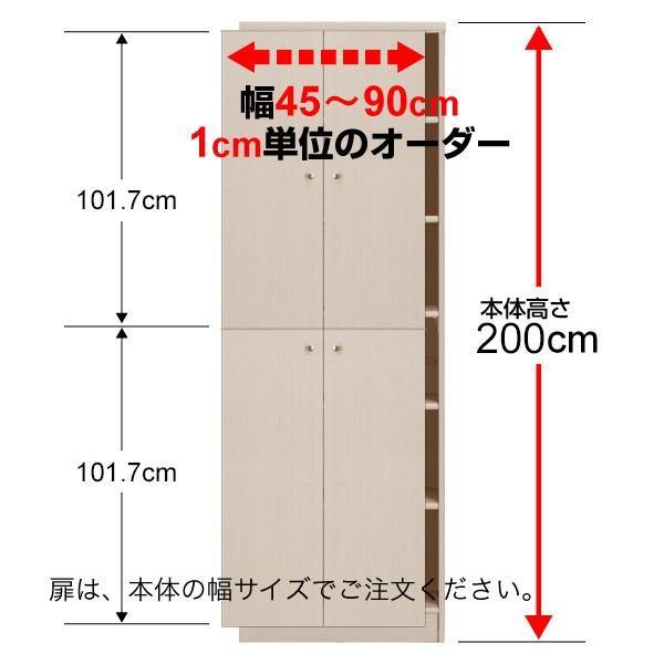 オーダーマルチラック専用 後付扉 幅45〜90cm両開き 高さ200cm用 Type200
