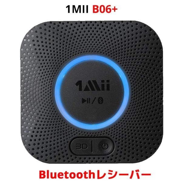 1MiiB06+aptxブルートゥースレシーバー3DサウンドHi-FiワイヤレスオーディオレシーバーアダプタBluetooth4