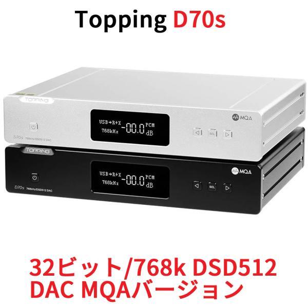 Topping D70s デスクトップ MQA DAC ハイエンドモデル ハイレゾ Bluetootht5.0対応 IIS入力 トッピング ダック プリアンプ オーディオ