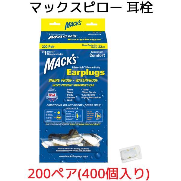 耳栓 マックスピロー 200ペア 400個入り マックスイヤープラグ 睡眠 遮音 シリコン 高性能 聴覚過敏 水泳 防音 最強 騒音 耳せん Mack's Pillow Soft