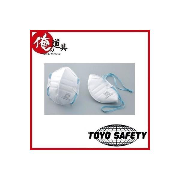 トーヨーセーフティ 使い捨て式防じんマスク・フィルター(国家検定合格品)DS2 1710-A