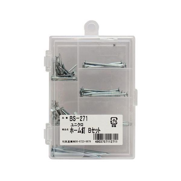 ユニクロ ホーム釘 Bセット BS-271/BS-271