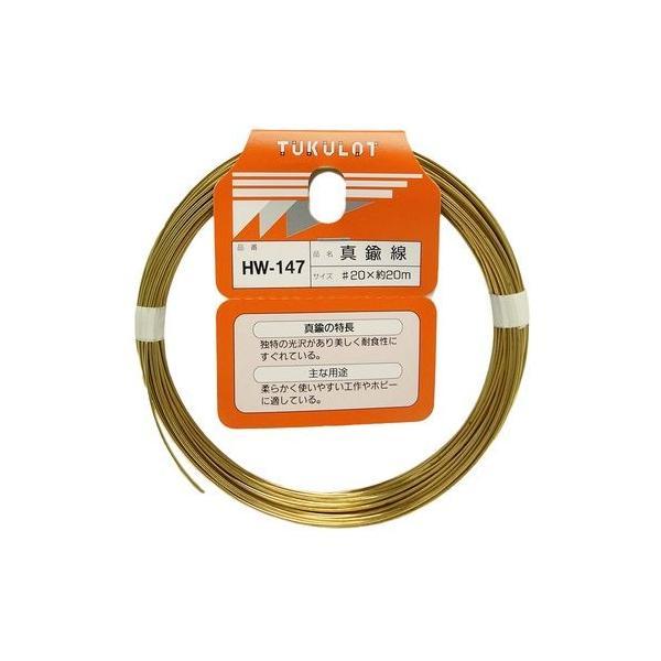 和気産業 真鍮線/HW-147 #20×20m
