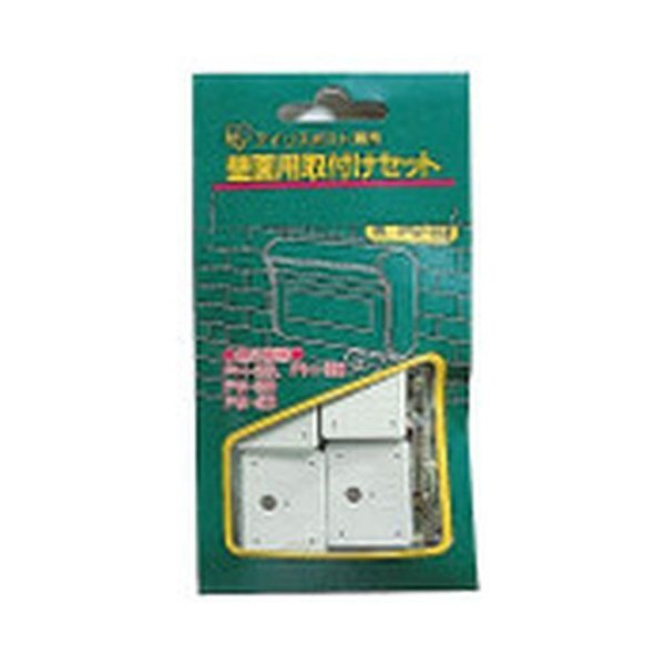アイリスオーヤマ ポスト壁面取付金具セット/ホワイト