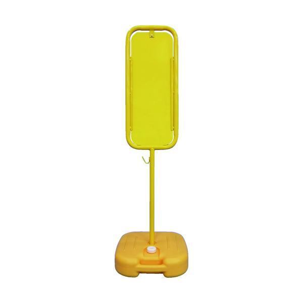 緑十字 サインスタンドSP 黄無地タイプ 注水台付 高さ1250mm/114132