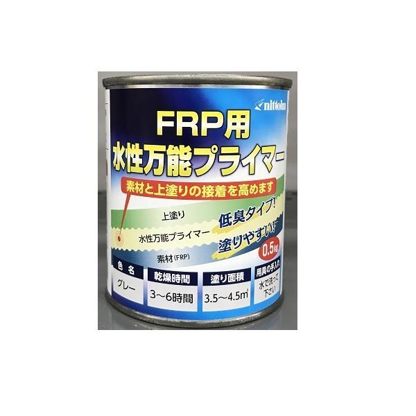 ニッペ FRP用水性万能プライマー グレー/0.5kg