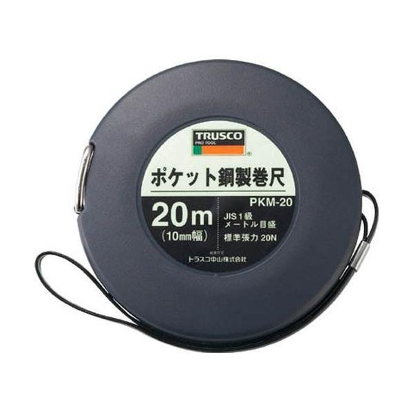 TRUSCO ポケット鋼製巻尺 スチール 20m/PKM20_4500