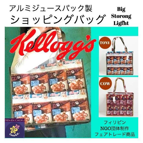 エコバッグ メンズ ケロッグ トニー トート 軽くて 丈夫 ジュースパック製 茶|oretrose-coco-k