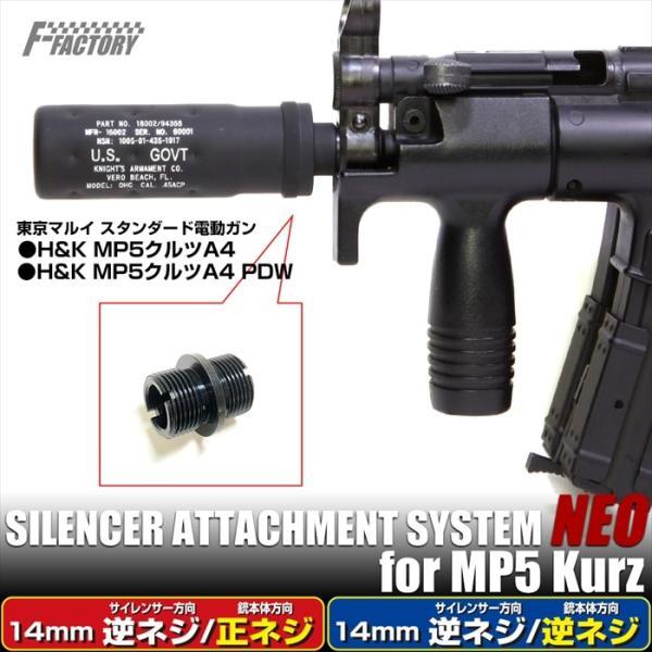LAYLAX サイレンサーアタッチメント NEO 東京マルイ MP5 Kurz (逆/正) orga-airsoft 02