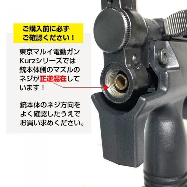 LAYLAX サイレンサーアタッチメント NEO 東京マルイ MP5 Kurz (逆/正) orga-airsoft 04